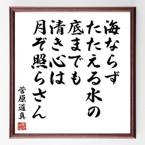 菅原道真の名言書道色紙『海ならず、たたえる水の底までも、清き心は、月ぞ照らさん』額付き/受注後直筆(千言堂)Z7646