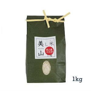 【新米】美山産コシヒカリ1 kg 精米