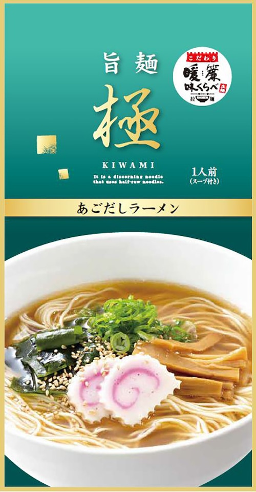 あごだしラーメン × 4食の商品画像3