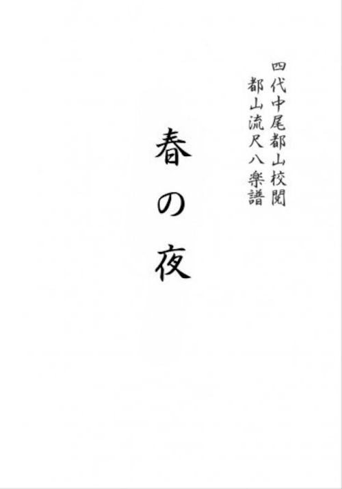 T32i323 春の夜(尺八/宮城道雄/楽譜)