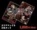 舞台「乱歩奇譚 Game of Laplace」クリアファイル2枚セット