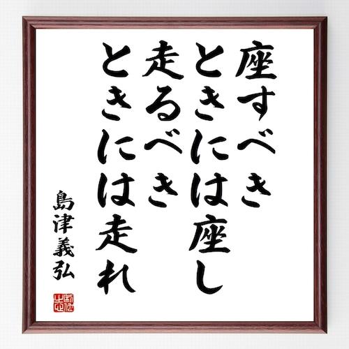 島津義弘の名言書道色紙『座すべきときには座し、走るべきときには走れ』額付き/受注後直筆(千言堂)Z0690