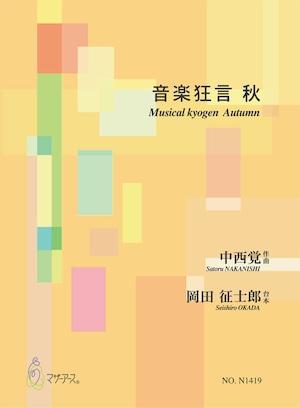 N1419 音楽狂言 秋(歌(T,B)、 Fl,Vc,打/中西覚/楽譜)