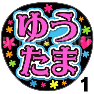 【プリントシール】【STU48/研究生/川又優菜】『ゆうたま』コンサートや劇場公演に!手作り応援うちわで推しメンからファンサをもらおう!!