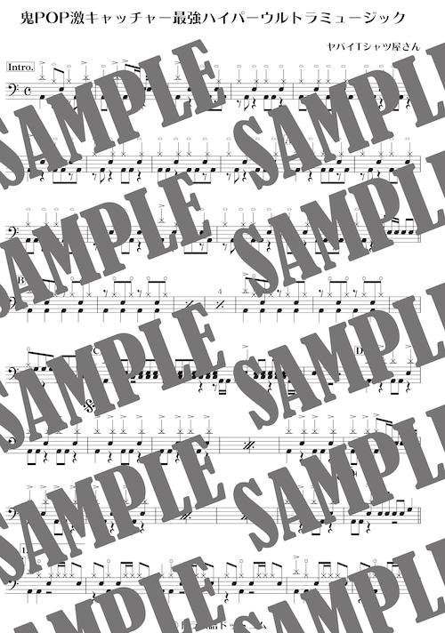 鬼POP激キャッチャー最強ハイパーウルトラミュージック/ヤバイTシャツ屋さん(ドラム譜)