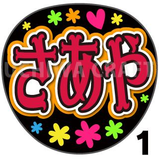 【プリントシール】【SKE48/チームK2/入内嶋涼】『さあや』コンサートや劇場公演に!手作り応援うちわで推しメンからファンサをもらおう!!