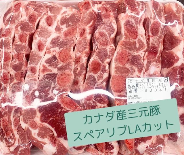三元豚 スペアリブLAカット(カナダ産)約2,800g