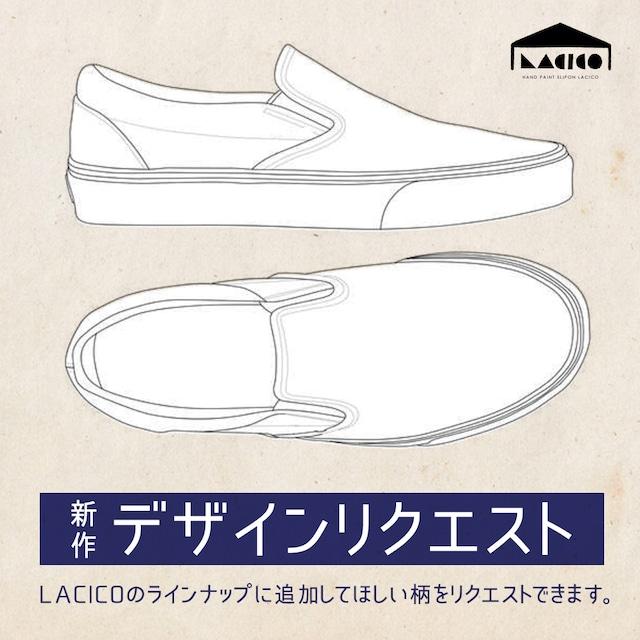 【先着3名様】LACICO 新作スリッポン 柄リクエスト