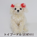 【手作りキット】トイプードル犬(オフホワイト)