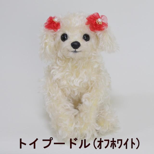 【手作りキット】トイプードル犬ブラウン(ミルクティブラウン)