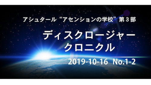 アシュタール「ディスクロージャー・クロニクル」No.1-2(2019-10-16)