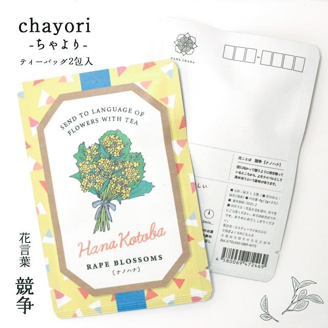 ナノハナ|chayori 花言葉シリーズ|玉露ティーバッグ2包入|お茶入りポストカード