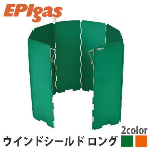 EPIgas(イーピーアイ ガス) ウインドシールド ロング 直結型 ストーブ用 風防 アウトドア 冬 キャンプ ペグ固定 A-6505 A-6506