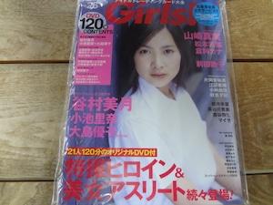 2008年 アイドルカード大全 Girls! vol. 26