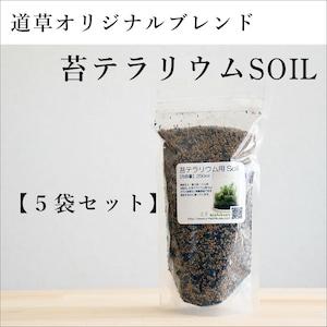 苔テラリウム作製用SOIL 苔テラリウムの土 【5袋セット】