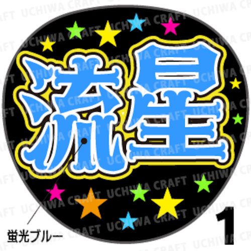 【蛍光プリントシール】【ジャニーズWEST/藤井流星】『流星』コンサートやライブに!手作り応援うちわでファンサをもらおう!!!