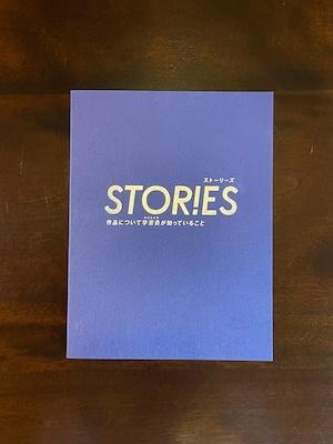 【図録】「STORIES ストーリーズ 作品について学芸員(わたしたち)が知っていること」展 図録/静岡県立美術館