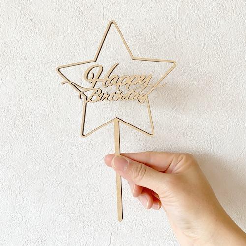 木製【送料込】ケーキ飾り [Happy Birthday]星⭐️/ Cake Topper [Happy Birthday] -Star