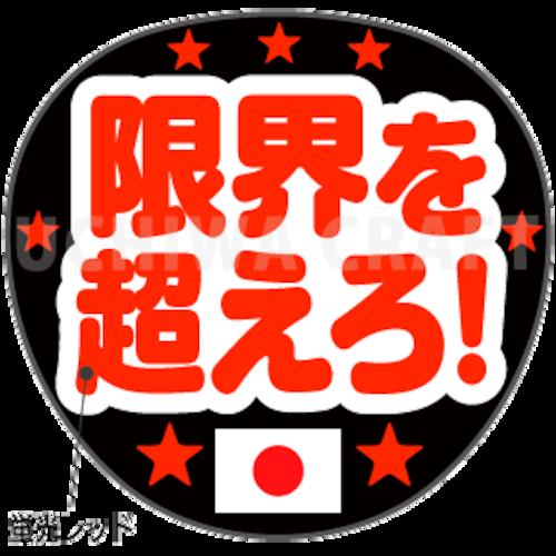 【蛍光1種シール】『限界を超えろ!』オリンピック スポーツ観戦に!