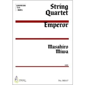 M0117 弦楽四重奏曲「皇帝」(Vn2,Va,Vc/三輪眞弘/楽譜)