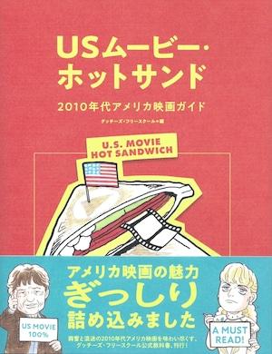 USムービー・ホットサンド 2010年代アメリカ映画ガイド