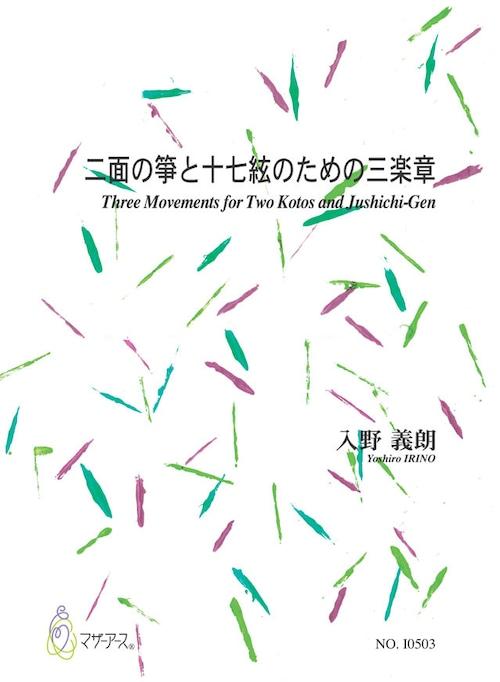 I0503 二面の箏と十七絃のための三楽章(箏2,17/入野義朗/楽譜)