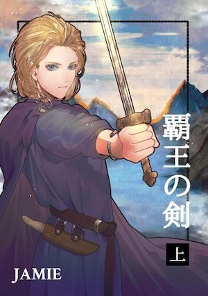 覇王の剣(上)