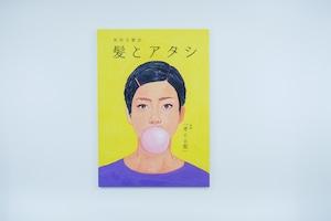 【完売】美容文藝誌 髪とアタシ第三刊「考える髪」