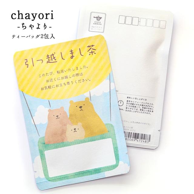 引っ越しまし茶(くまの親子)|chayori |和紅茶ティーバッグ2包入|お茶入りポストカード