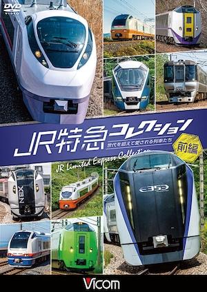 JR特急コレクション 前編 DVD 特典:ポストカードセット