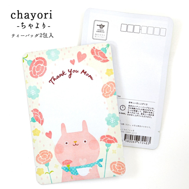 Thank you mom(ウサギさん) 母の日 chayori  和紅茶ティーバッグ2包入 お茶入りポストカード