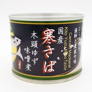 寒サバ 木頭ゆず みそ煮(190g)