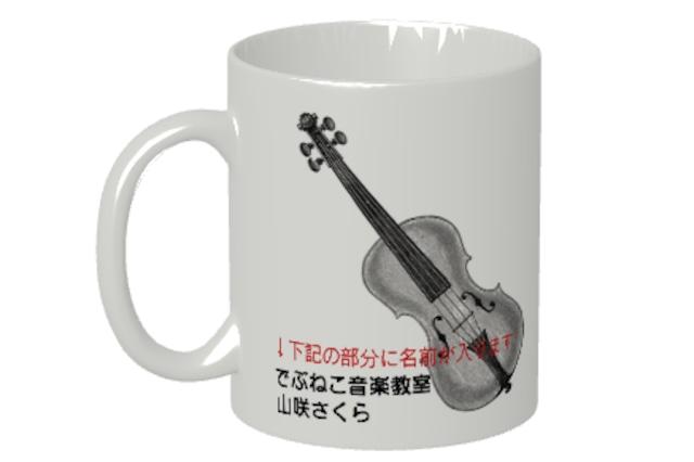 (名入れ用)バイオリンのマグカップ