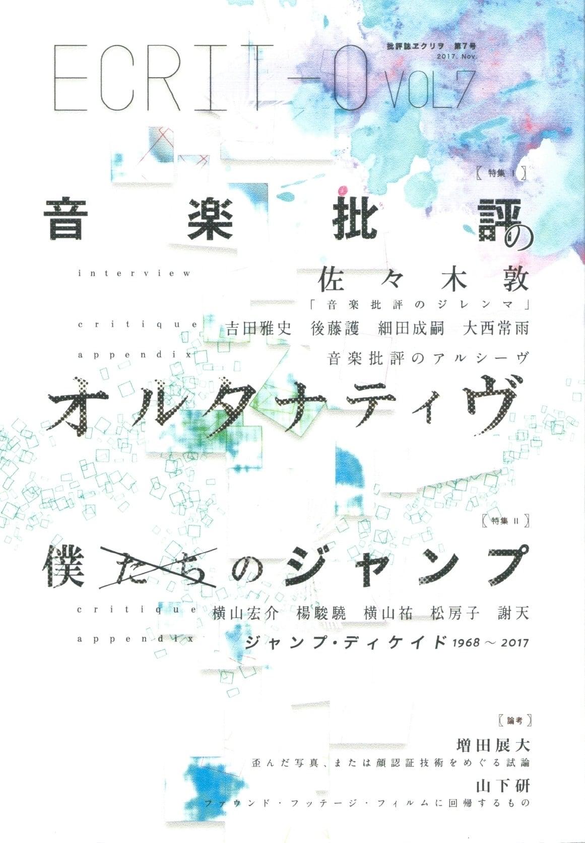 ヱクリヲ vol.7 音楽批評のオルタナティヴ/僕たちのジャンプ