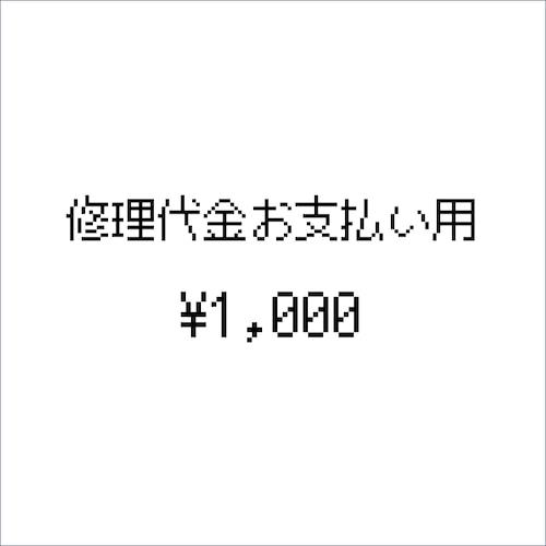 修理代金お支払い用(1,000円)