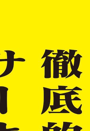 ぐるりトート えど柄 #011
