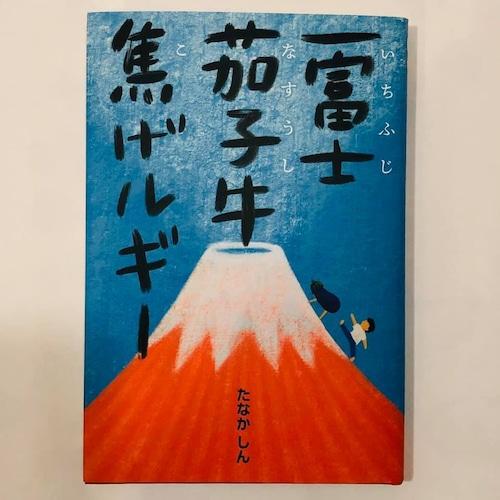 たなかしん 絵本「一富士茄子牛焦げルギー」