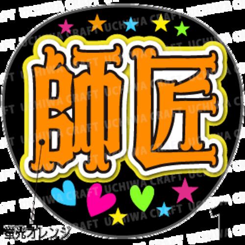 【蛍光プリントシール】【Kis-My-Ft2/舞祭組/横尾渉】『師匠』コンサートやライブに!手作り応援うちわでファンサをもらおう!!!