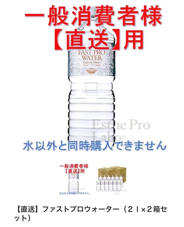 ファストプロウォーター(2L)×12