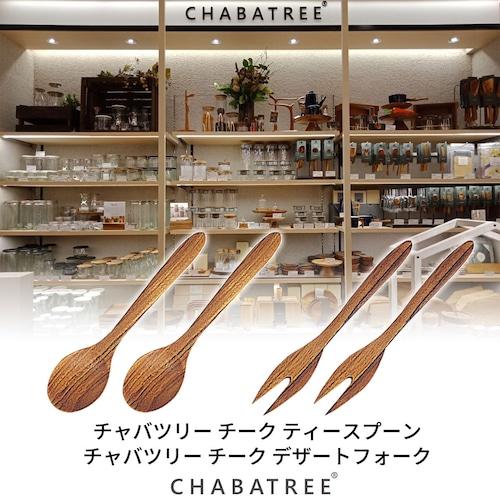 CHABATREE(チャバツリー)ロンドン スプーン フォーク 各2本 セット 木のスプーン フォーク 木製 カトラリー デザート用 スプーン 天然木 ナチュラル ウッド