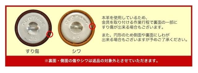 本革を使用した上品なくるみボタン5個セット 【サイズ25mm】