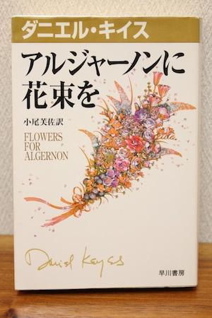 「アルジャーノンに花束を」 ダニエル・キイス著 (文庫本)