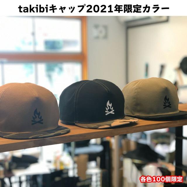 takibiキャップ【2021年限定カラー】