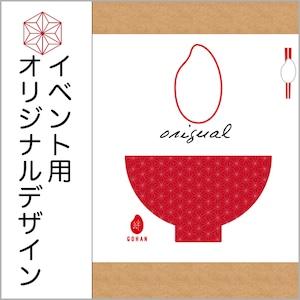 オリジナルデザイン・麻の葉 絆GOHAN petite 300g(2合炊き) 【メール便送料込み】