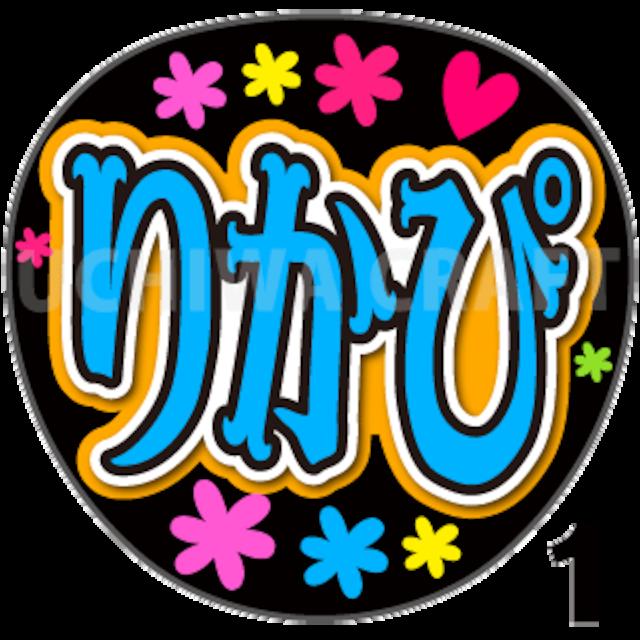 【プリントシール】【SKE48/研究生/木内俐椛子】『りかぴ』コンサートや劇場公演に!手作り応援うちわで推しメンからファンサをもらおう!!