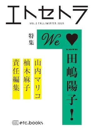 エトセトラ VOL.2 We♥Love 田嶋陽子!