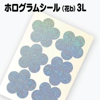 【ホログラム 花シールB 】3L(4.8cm×4.6cm)