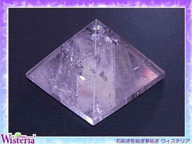 水晶 ピラミッド 45mm