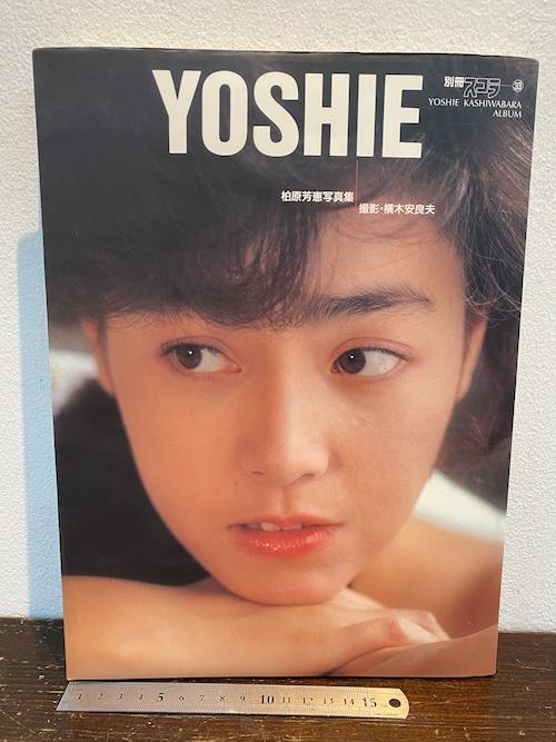 80's  別冊スコラ33   YOSHIE  柏原芳恵写真集