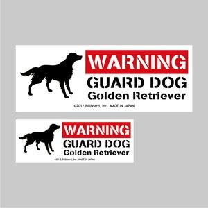 GUARD DOG Sticker [GoldenRetriever]番犬ステッカー/ゴールデンレトリーバー